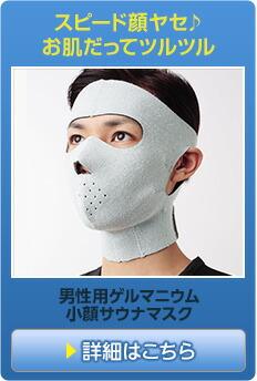 男性用ゲルマニウム小顔サウナマスク