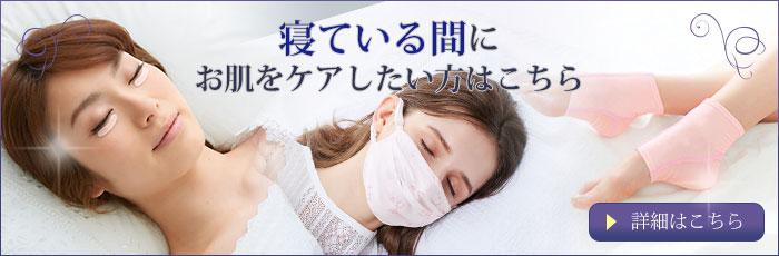 寝ている間にお肌をケアしたい方はこちら