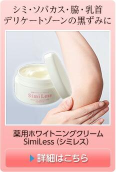 薬用ホワイトニングクリームSimiLess(シミレス)