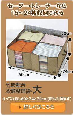 竹炭配合 衣類整理袋・大