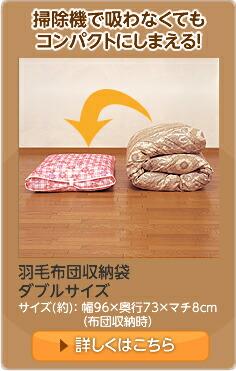 羽毛布団収納袋 ダブルサイズ