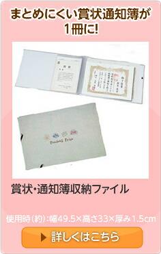 賞状・通知簿収納ファイル