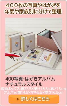400写真・はがきアルバム(ナチュラル柄)
