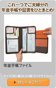年金手帳ファイル