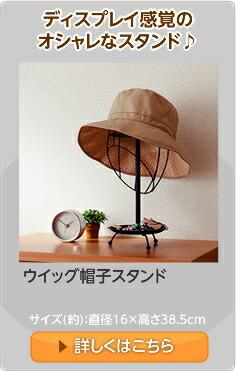 ウイッグ帽子スタンド