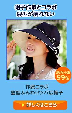作家コラボ髪型ふんわりツバ広帽子