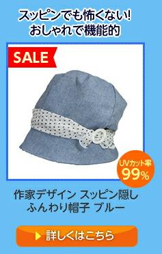 作家デザイン スッピン隠しふんわり帽子 ブルー