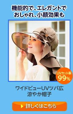 ワイドビューUVツバ広小顔帽子