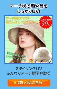 スタイリングふんわりアーチ帽子(撥水)