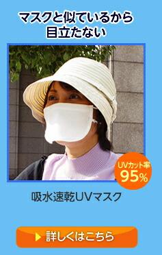 吸水速乾UVマスク