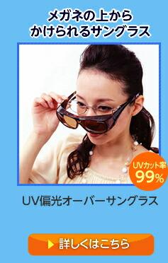 UV偏光オーバーサングラス