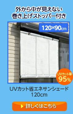 UVカット省エネサンシェード120cm