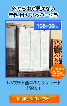UVカット省エネサンシェード198cm