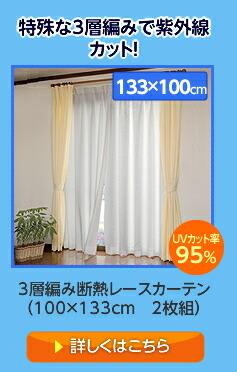 3層編み断熱レースカーテン(100×133cm 2枚組)