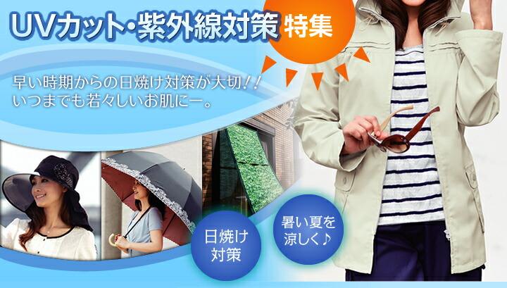 UVカット・紫外線対策特集