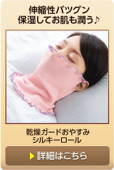 乾燥ガードおやすみシルキーロール
