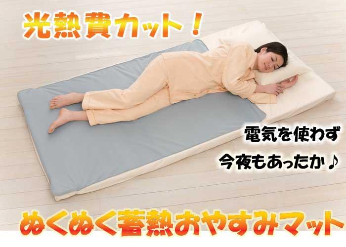 ぬくぬく蓄熱おやすみマット