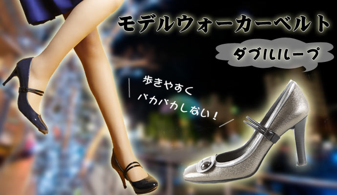 足と靴をベルトで固定!歩きやすくパカパカしない!モデルウォーカーベルト ダブルループ