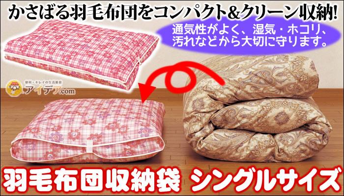 羽毛布団収納袋シングルサイズ[コジット]