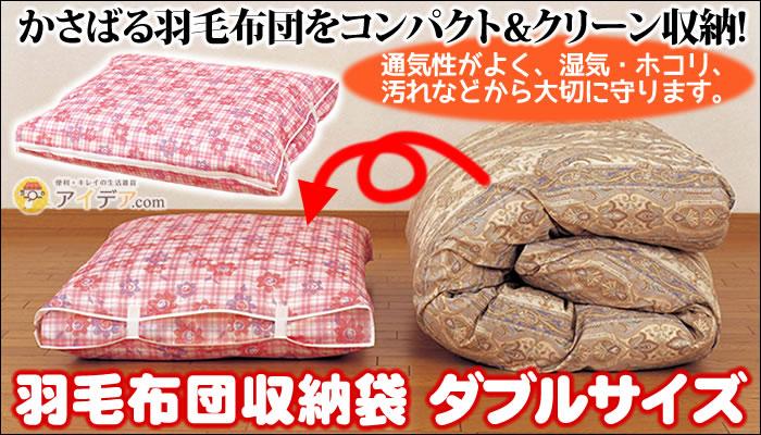 羽毛布団収納袋ダブルサイズ[コジット]