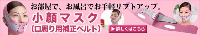 小顔マスク(口周り用補正ベルト)コジット