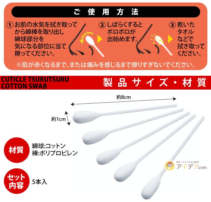 酵素配合温感角質ツルツル綿棒[コジット]