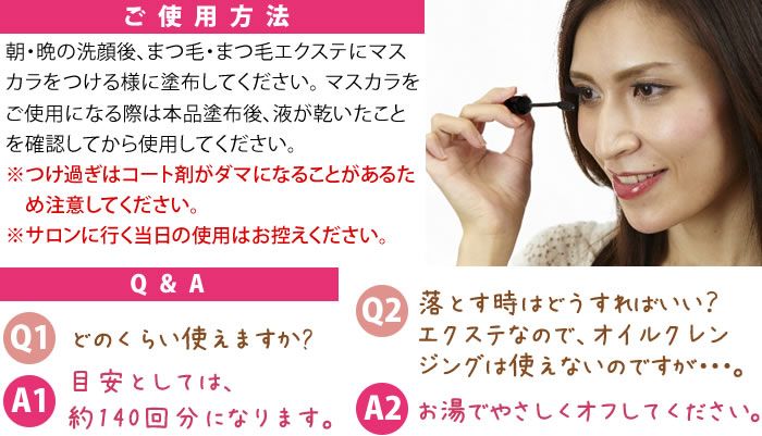 まつ毛&エクステコート美容液 ご使用方法