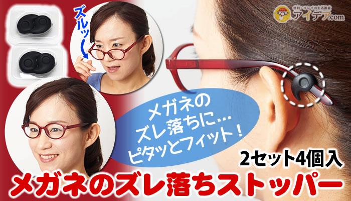メガネのズレ落ちストッパー[コジット]