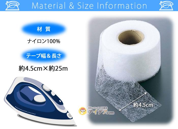 材質&サイズインフォ