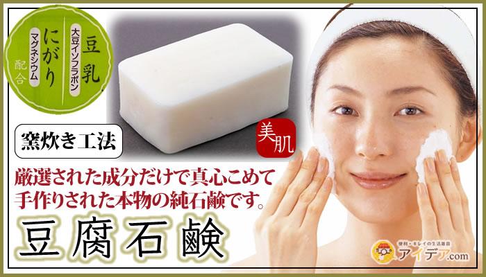豆腐石鹸[コジット]