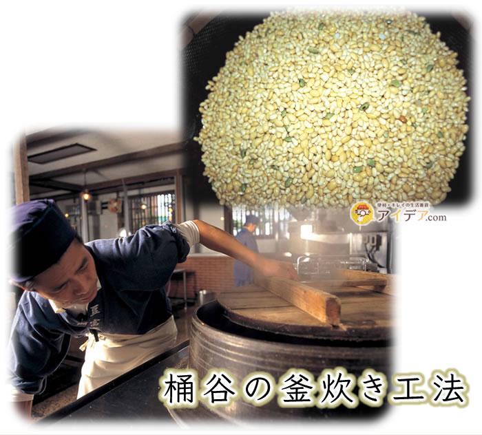 桶谷の釜炊き工法