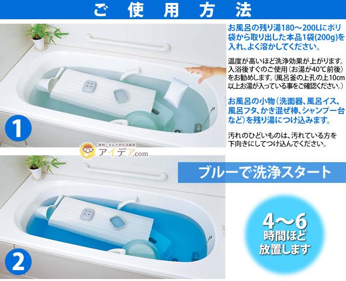 お風呂にポイッ!ご使用方法