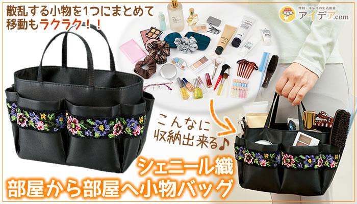 シェニール織 部屋から部屋へ小物バッグ