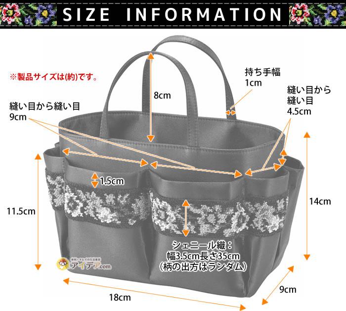シェニール織 部屋から部屋へ小物バッグ 製品サイズ