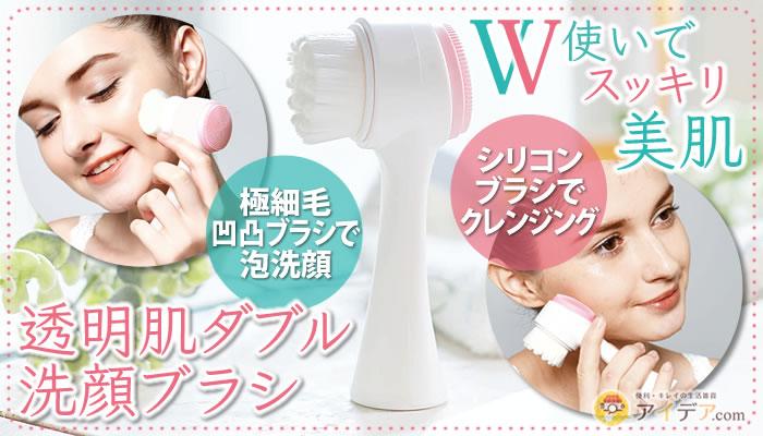 透明肌ダブル洗顔ブラシ[コジット]