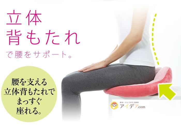 立体背もたれで腰をサポート。