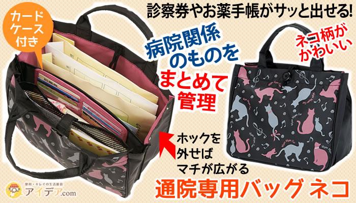 通院専用バッグ、ネコ[コジット]