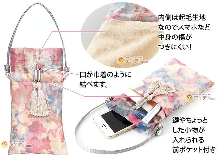 2wayオーガンジースマホポーチ 商品詳細