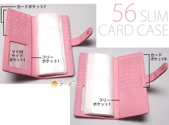 カードポケット16、フリーポケット2、窓付きサイドポケット1