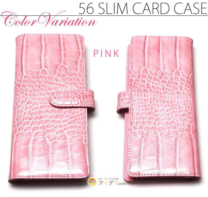 56枚スリムカードケースのピンク