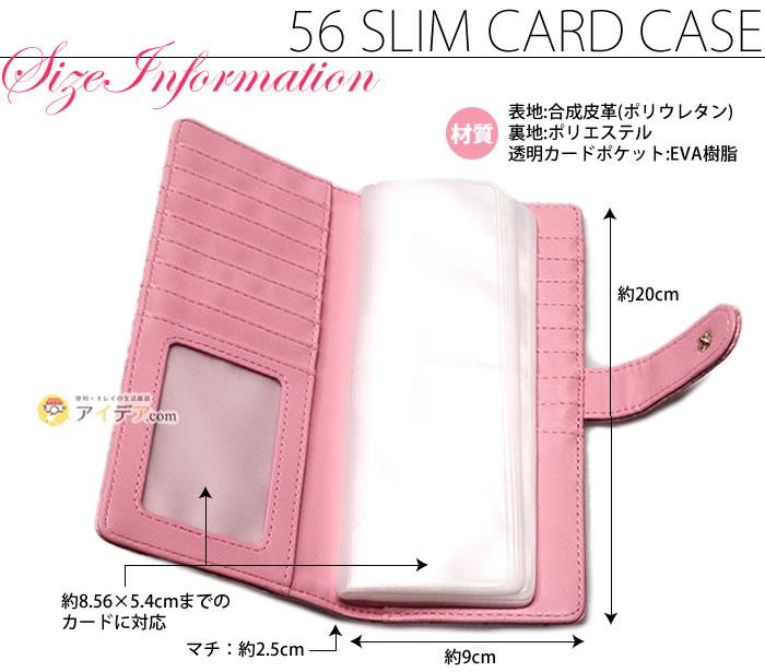 56枚スリムカードケース製品サイズ