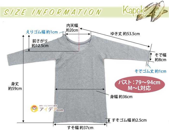 適応サイズ バスト:79〜94cm/M〜L対応