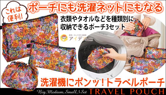 洗濯機にポンッ!トラベルポーチ(3点セット) コジット