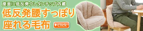 低反発腰すっぽり座れる毛布