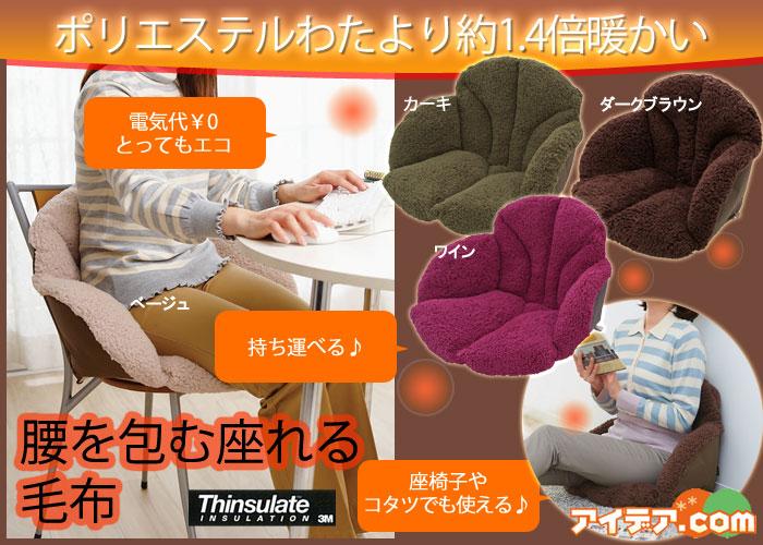 腰すっぽり座れる毛布 コジット