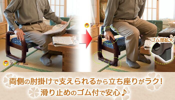 左右の肘かけで支えられるから、立ち座りがラク!また、滑り止めのゴム付きで安心