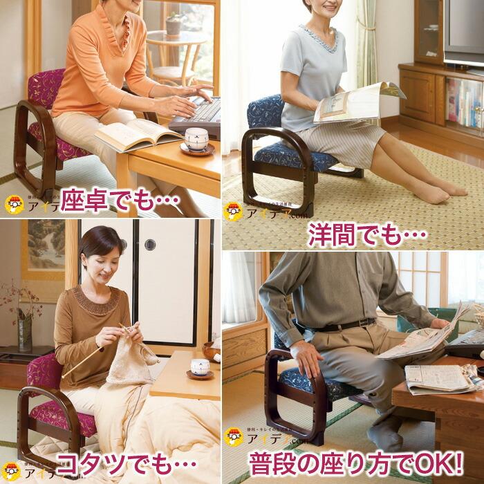 座卓で作業したり、フロアでくつろいだり、コタツにも使えます。もちろん普段の座り方でご使用できます。