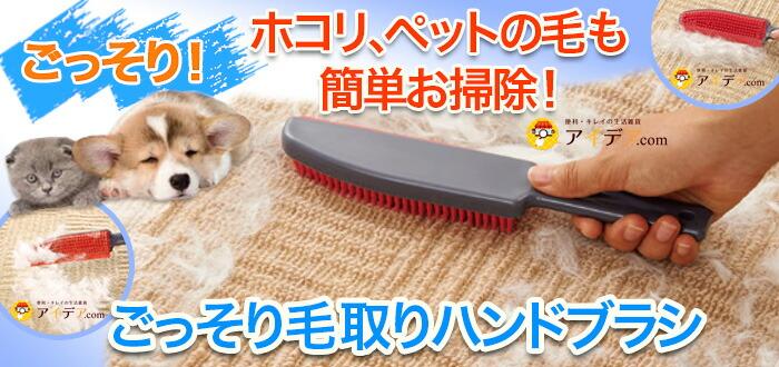 取りにくいペットの毛も楽々お掃除!-ごっそり毛取りハンドブラシ