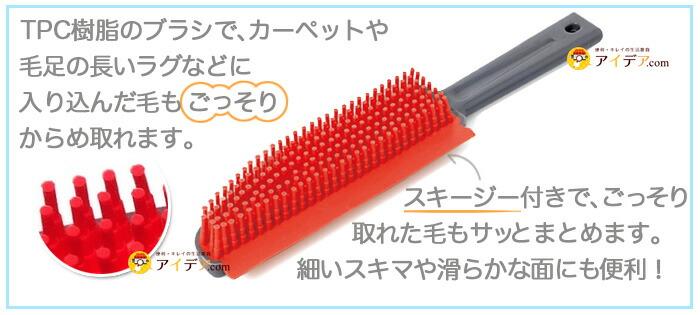 TPC樹脂のブラシでカーペットや毛足の長いラグなどに入り込んだ毛もゴッソリ絡めとれます。また、スキージー付きで、ごっそり取れた毛もサッとまとめます。細かいスキマや滑らかな面にも効果的!