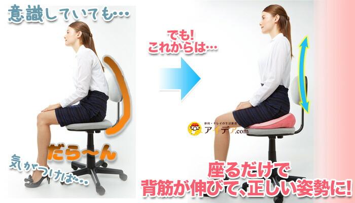 このクッションに座るだけで背筋が伸びてキープしやすい